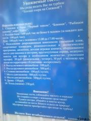 tepl-ozera-ceni1